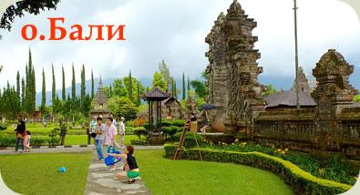 о.Бали Индонезия