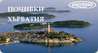 Почивки Хърватия