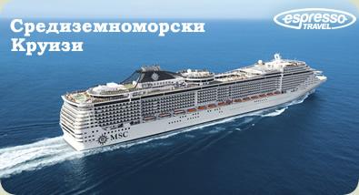 Cruise Mediterranean
