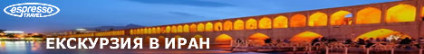 Екскурзия в Иран