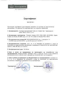 Espresso Travel_Touroperatorska Otgovornost_2016_Certificate_BG