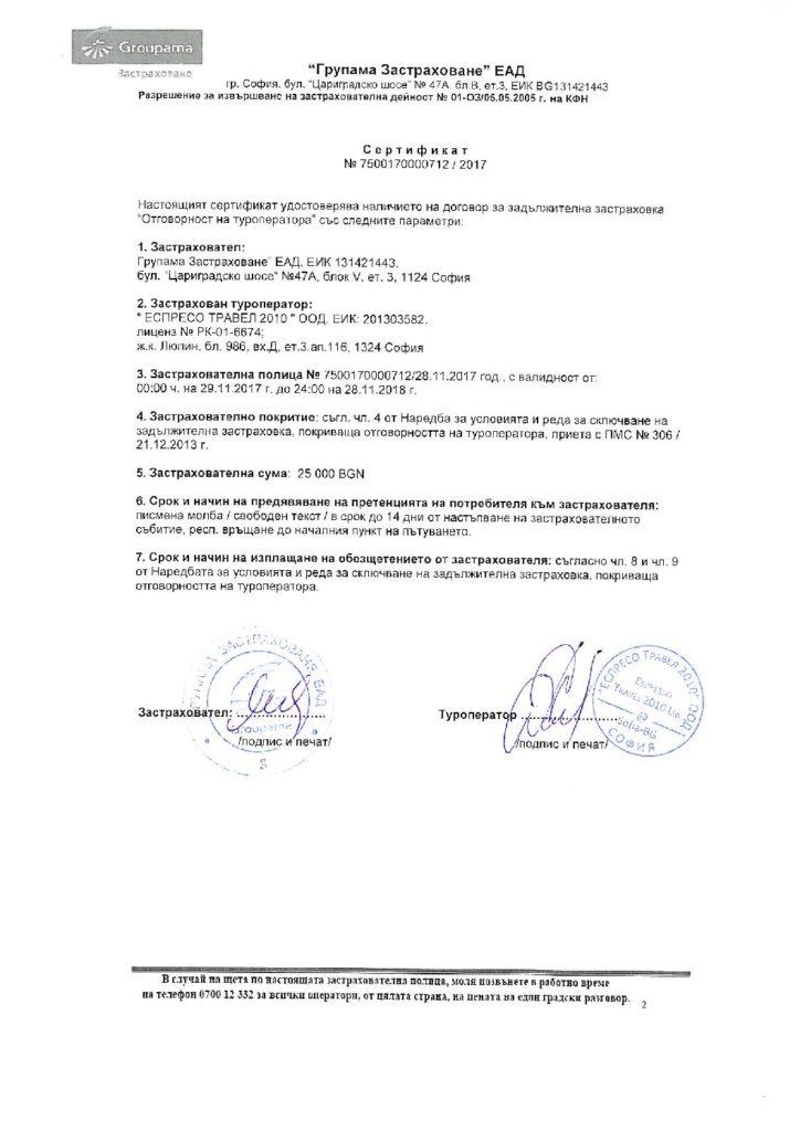 Застраховка туроператорска отговорност 207